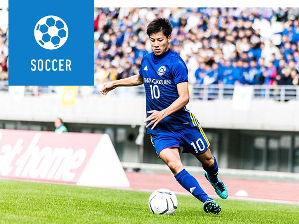 サッカー部 体育系クラブ クラブ紹介 大阪学院大学高等学校