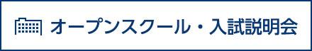 オープンスクール・入試説明会