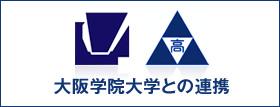 大阪学院大学との連携