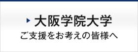大阪学院大学 ご支援をお考えの皆様へ